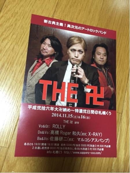 ザ 卍 2014北海道コンサートチラシ ローリー 佐藤研二