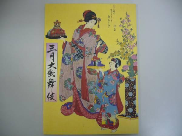 (0509) 「三月大歌舞伎」歌舞伎座 1999 市川新之助 市川右之助 ☆
