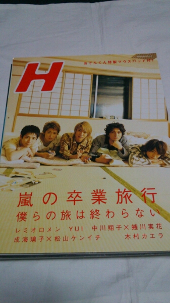 「H Vol.94 2007/4」嵐の卒業旅行 中川翔子 堀北真希 グッズの画像
