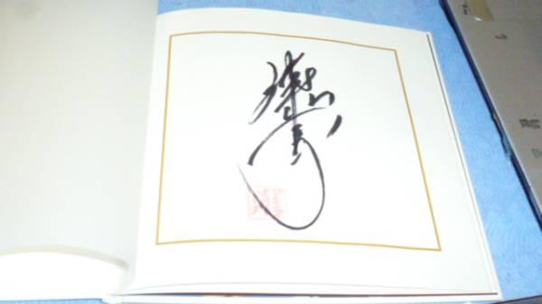 清水アキラサイン入りの冊子