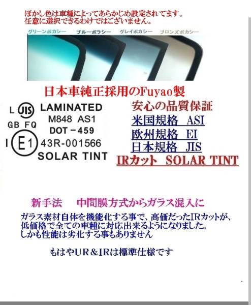 送税込 UV&IR 断熱フロントガラス  スーパー ドルフィン 緑/緑_画像2