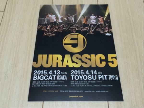 jurassic 5 ジュラシック5 来日 告知 チラシ 2015 ヒップホップ