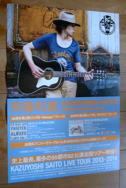 斉藤和義 20th Anniversary 未使用告知ポスター 2枚