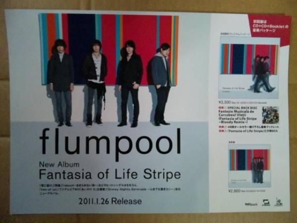 送料込flumpool Fantasia of Life Stripe 非売品ミニポスター