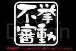 挙動不審 /ステッカー(白75