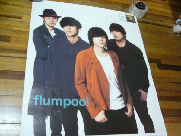 特大A1 ポスター flumpool joysound ジョイサウンド