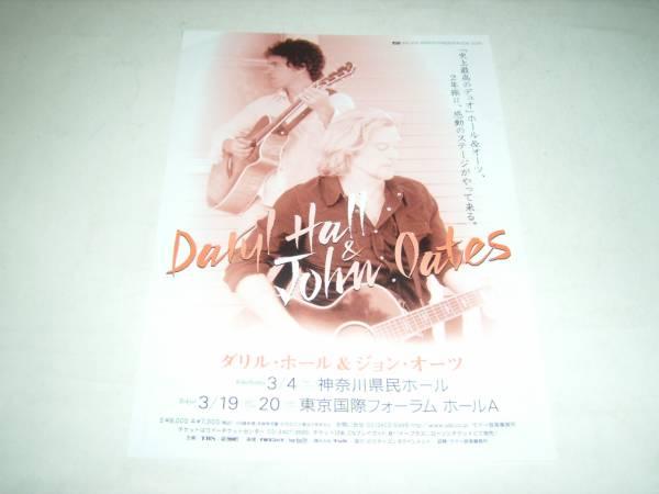 ホール&オーツ、2005年・来日コンサートのチラシ!!
