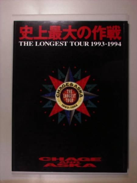 CHAGE AND ASKA 史上最大の作戦 1993-1994
