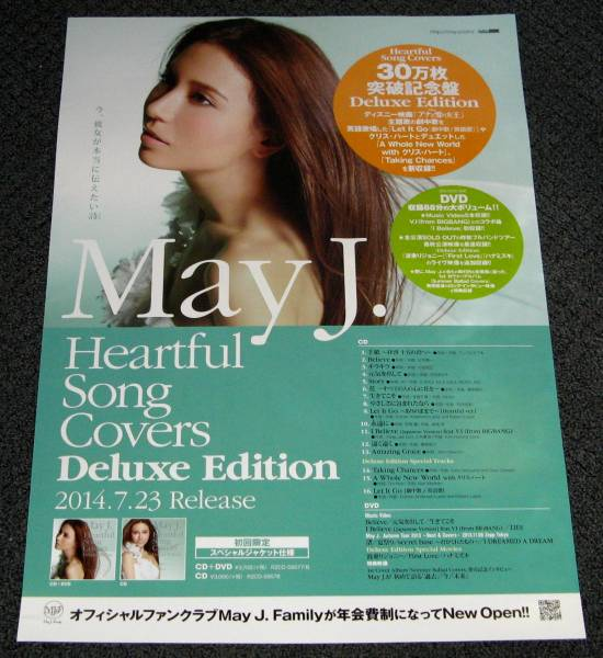 May J. [Heartful Song Covers -Deluxe Edition-] 告知ポスター