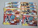 マルハニチロ いかの天ぷら・ソースカツ バーコード 10枚
