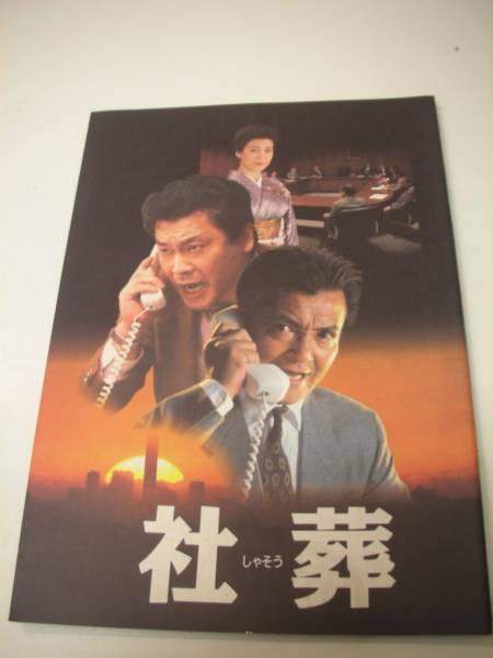 01326緒形拳十朱幸代『社葬(1989』A4パンフ_画像1