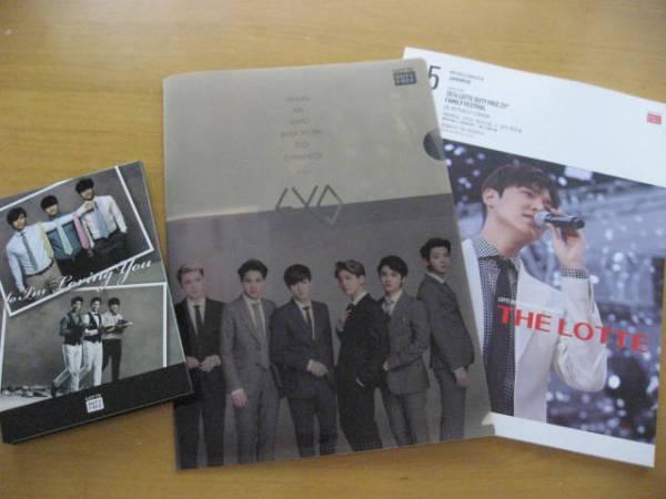 ★ロッテ免税店 2PM EXO クリアファイル DVDメモ帳セット 新品