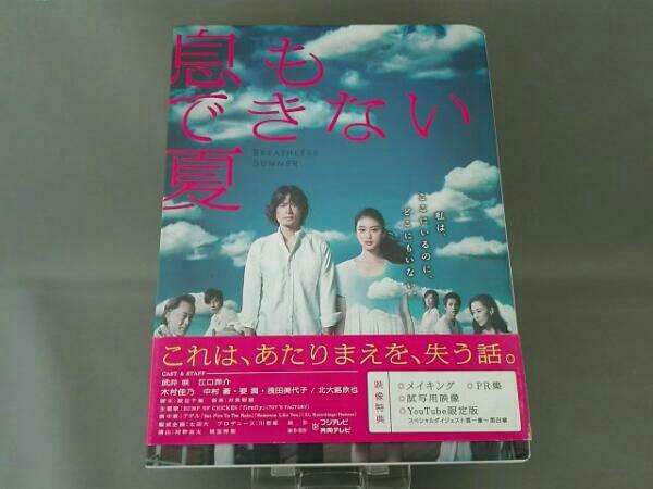 息もできない夏 DVD-BOX 武井咲 江口洋介 グッズの画像