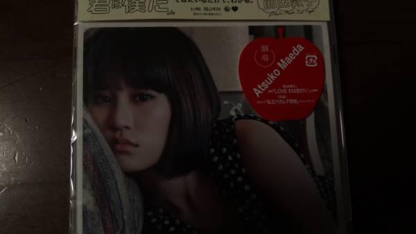 即決 限定生写真付き 前田敦子 「君は僕だ」 劇場盤 新品 AKB48_画像2