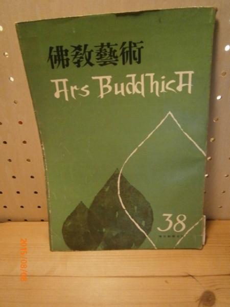 a2【送料無料】仏教芸術/38/佛舎利をまつる建築、金銅二佛並座像