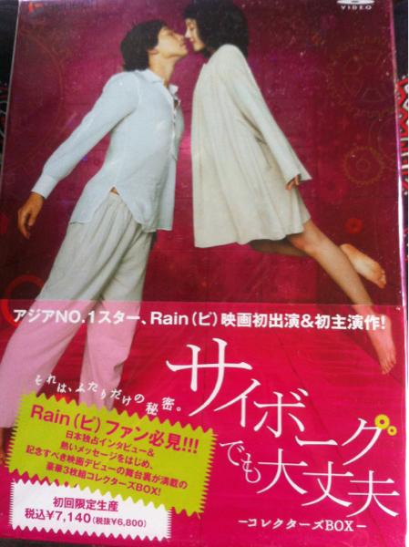 Rain(ピ) 映画初出演作 サイボーグでも大丈夫 中古品 コンサートグッズの画像