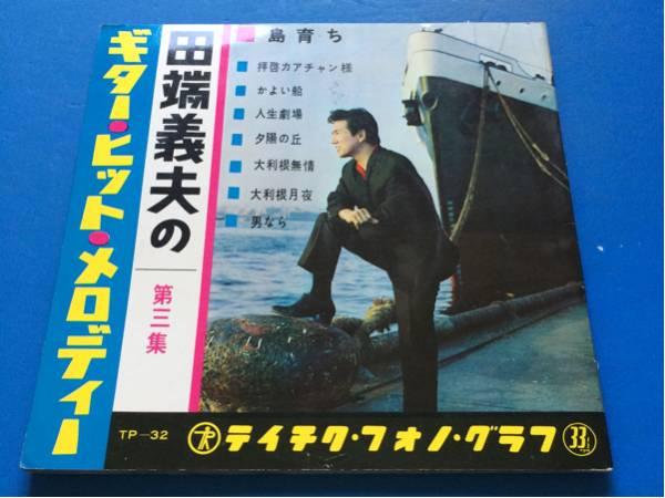 テイチク・フォノ・グラフ田端義夫のギター・ヒット・メロディー
