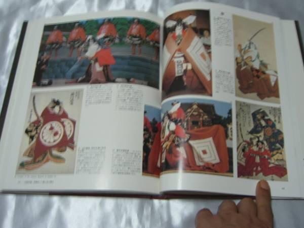 歌舞伎十八番 (図説 日本の古典) 郡司正勝 江戸民衆の心に迫る_画像3