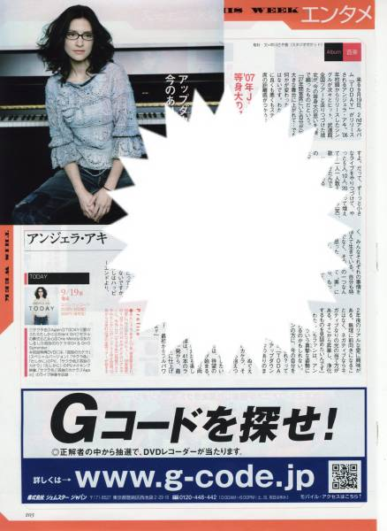 ◇ザテレビジョン 2007.9.21号 切り抜き アンジェラ・アキ