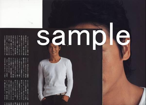 p3◇TVstation 2007.11.9 切り抜き 高橋克典 柴咲コウ