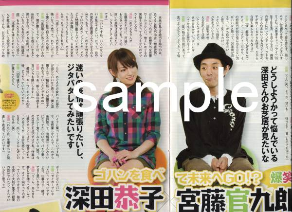 2p◇ザテレビジョン 2008.1.18号 切抜 深田恭子 宮藤官九郎