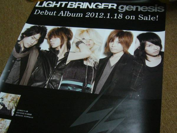 告知 ポスター LIGHT BRINGER genesis