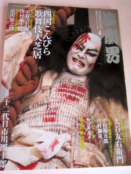 [演劇界 2013 ・4] [巻頭大特集] 四国こんぴら歌舞伎大芝居 定価1400円