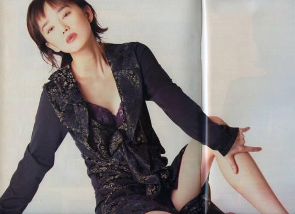 ☆☆葉月里緒菜 工藤静香『週刊SPA 1995年 11/22号』☆☆