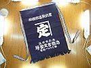 昭和30年代■藍染前掛け■弘前市石渡林檎移出製材業蒔苗定吉商店