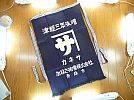 昭和30年代/藍染前掛け/津軽三年味噌/かねさ味噌/青森市老舗屋号