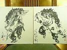 青森県平川市猿賀/広船獅子踊り/昭和59年/印刷墨彩色紙2点落款清
