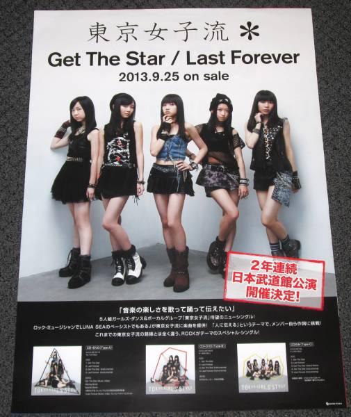 告知ポスター 東京女子流[Get The Star/Last Forever]