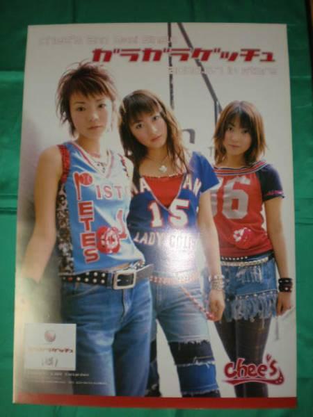 CHEE'S チーズ ガラガラゲッチュ B2サイズポスター