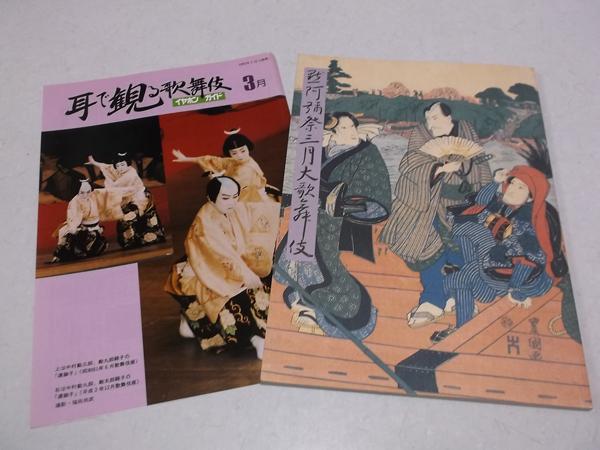 ▲ 黙阿弥祭 三月大歌舞伎 1992舞台パンフ♪美品★チラシ付