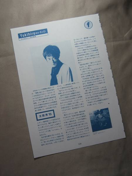 '95【ex-D.I.C時代のインタヴュ Yukihiro】L'Arc~en~Ciel ♯