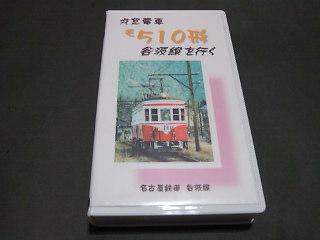 VHS 丸窓電車 モ510形 谷汲線を行く 名古屋鉄道 谷汲線_画像1