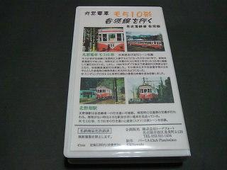 VHS 丸窓電車 モ510形 谷汲線を行く 名古屋鉄道 谷汲線_画像2