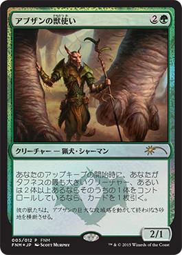 え緑Foil アブザンの獣使い/Abzan Beastmaster 1枚(3枚在庫 ─_画像1