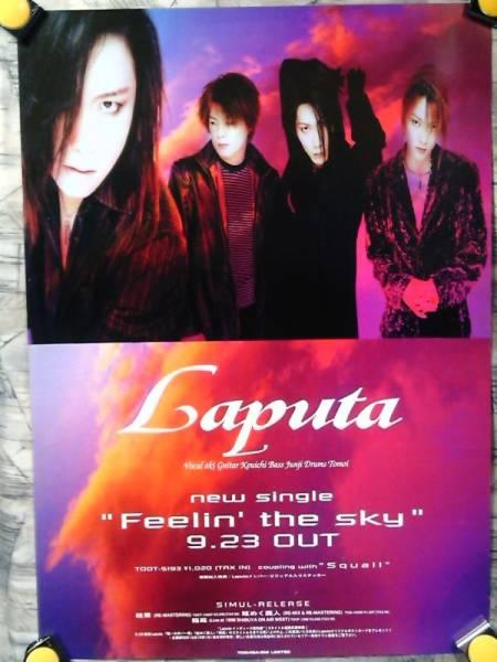 p1【ポスター/B-2】Laputa-ラピュータ/'98-Feelin' the sky/告知