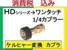 HD605 HD4/8C⇒1/4ワンタッチカプラー変換カプラililh o a