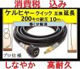 ケルヒャー k 高圧ホース クイック 延長タイプ 10m K3.200
