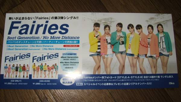 ■ミニポスターCF4■ Fairies/Beat Generation 非売品!