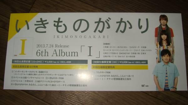 ■ミニポスターCF4■ いきものがかり/I 非売品!