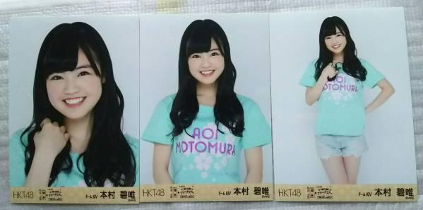 HKT48【本村碧唯】 アリーナツアー in幕張 会場 3種コンプ ライブグッズの画像