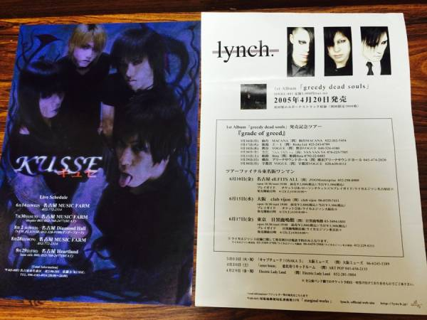 lynch.◆フライヤー&グッズセット/葉月 KUSSE 特典 DVD CD