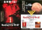 48205『ミッショントゥマーズ』日劇チラシ