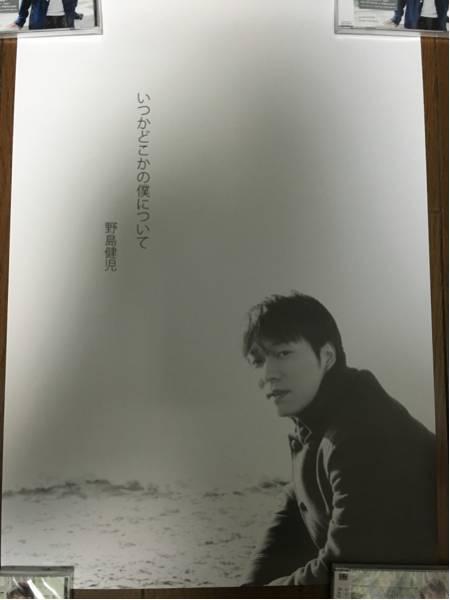 新品 野島健児 ポスター いつ僕LIVE いつか出会う僕について