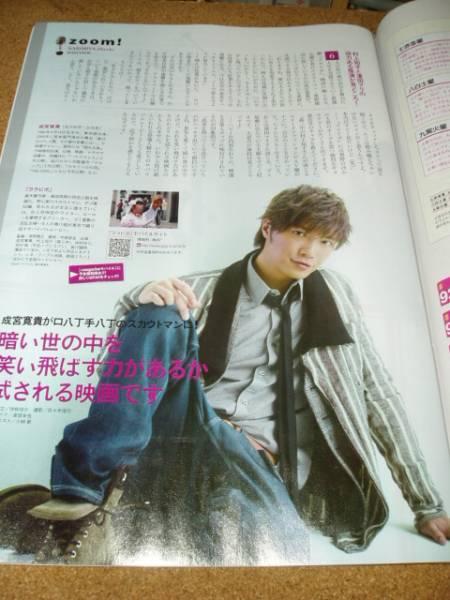 ●成宮寛貴 インタビュー●+ magazine グッズの画像