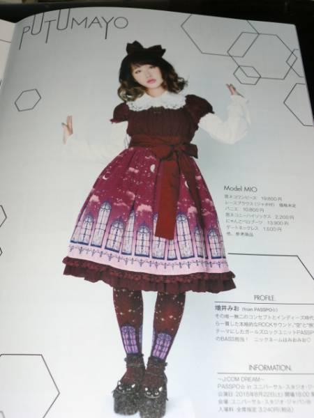 ◆PASSPO☆ 増井みお  モデル◆冊子ごと発送 ② ライブグッズの画像