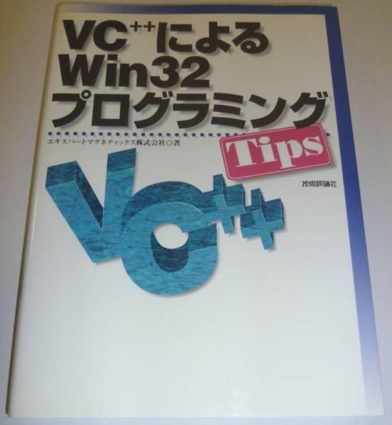 C / C + + VC Win32 Tips